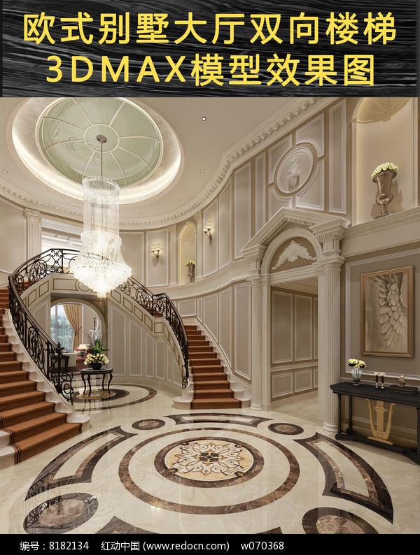 欧式别墅模型楼梯大厅3DMAX双向效果图JPG别墅一品好不好龙庭图片