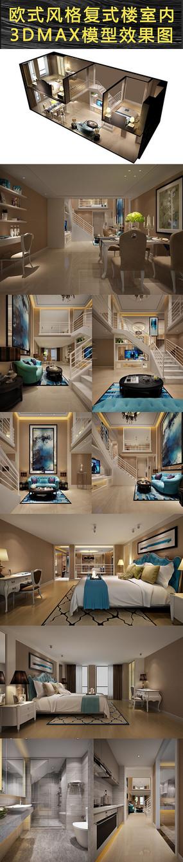 欧式风格别墅室内3DMAX模型艾欧构图