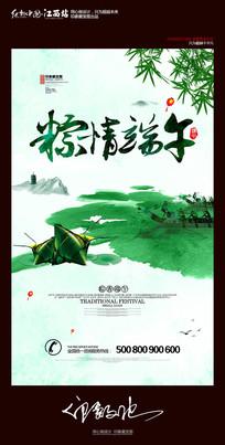 粽情端午中国风端午节主题海报设计