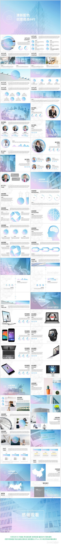 清新配色简约企业宣传融资创意风ppt模板