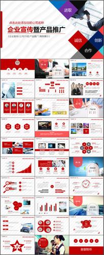 企业产品宣传画册图片展示动态PPT模板