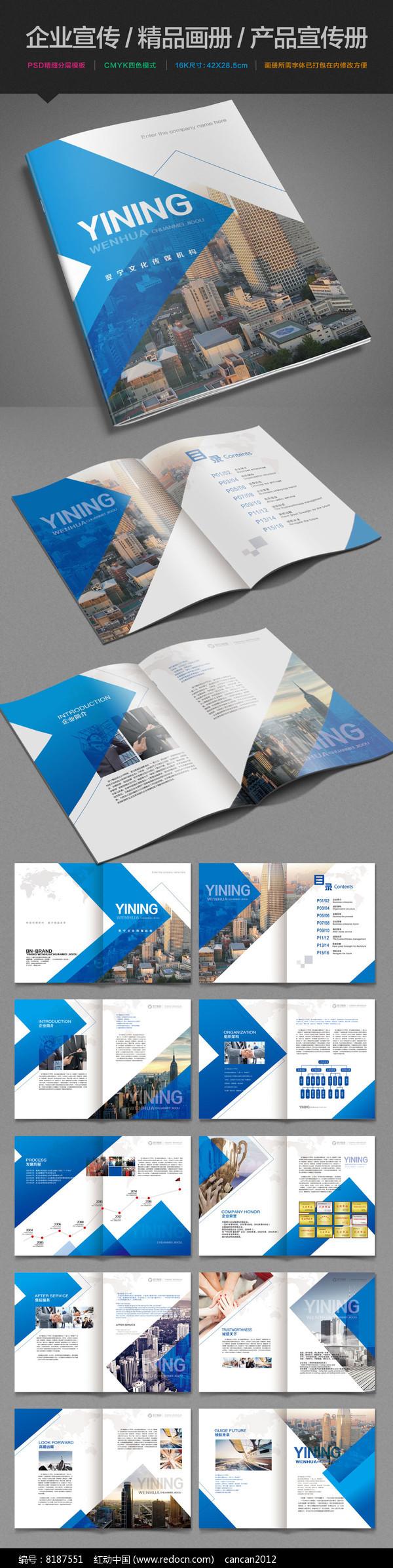 企业画册设计企业宣传册企业文化PSD模板图片