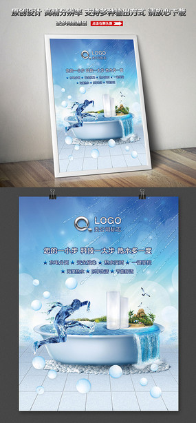 热水器超越自我宣传海报