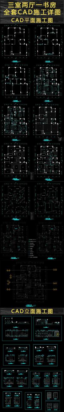 三室两厅一书房全套CAD施工图