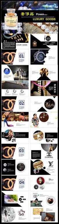 奢侈品时尚策划推广营销PPT模板