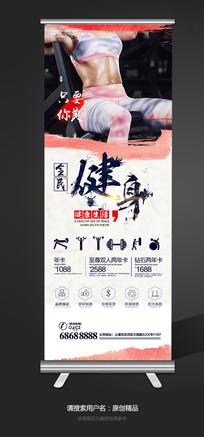 时尚健身健美易拉宝海报设计