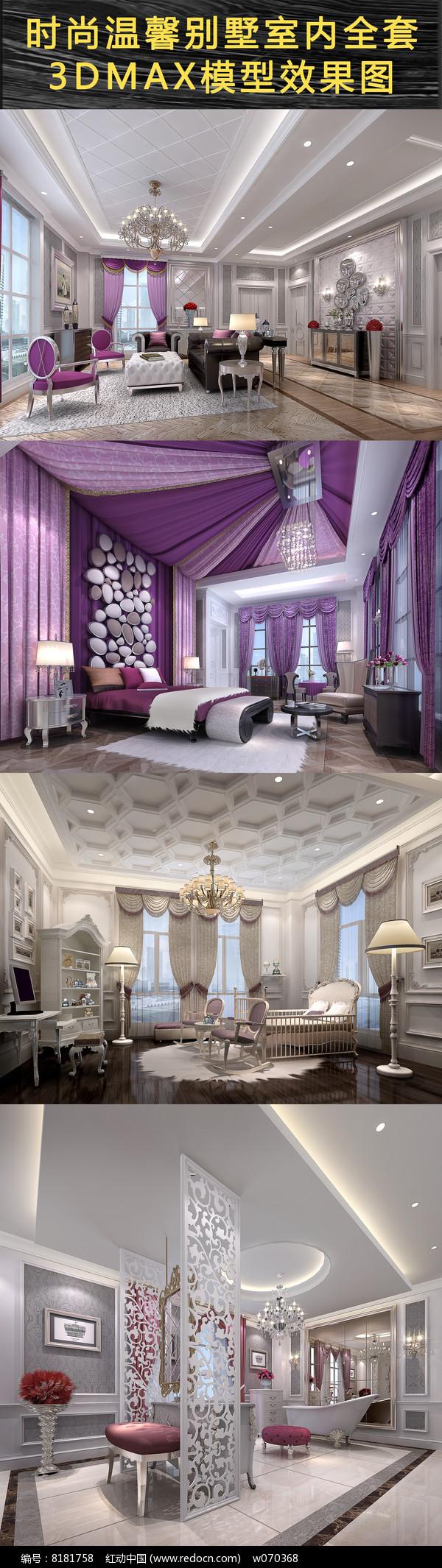 时尚温馨别墅室内全套3DMAX模型效果图图片