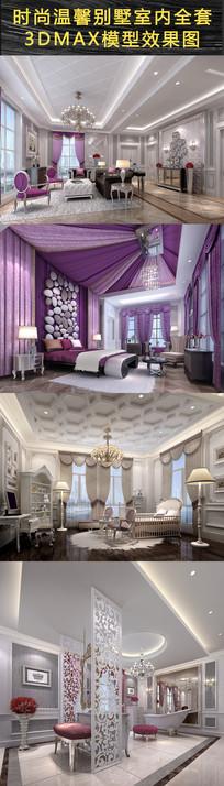 时尚温馨别墅室内全套3DMAX模型效果图