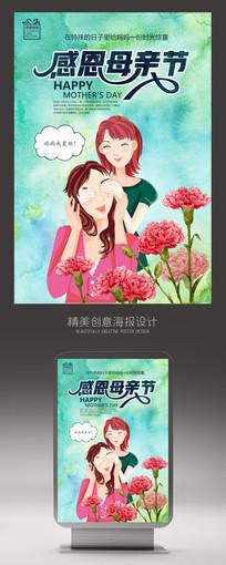 水彩风母亲节节日海报设计