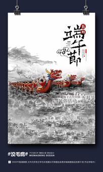 水墨中国风端午节赛龙舟海报
