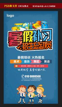 暑假补习招生培训海报设计
