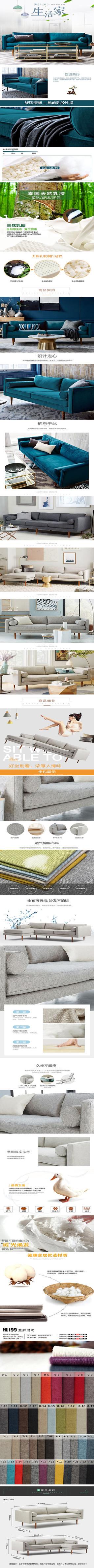 淘宝天猫家具乳胶沙发详情页描述PSD模板