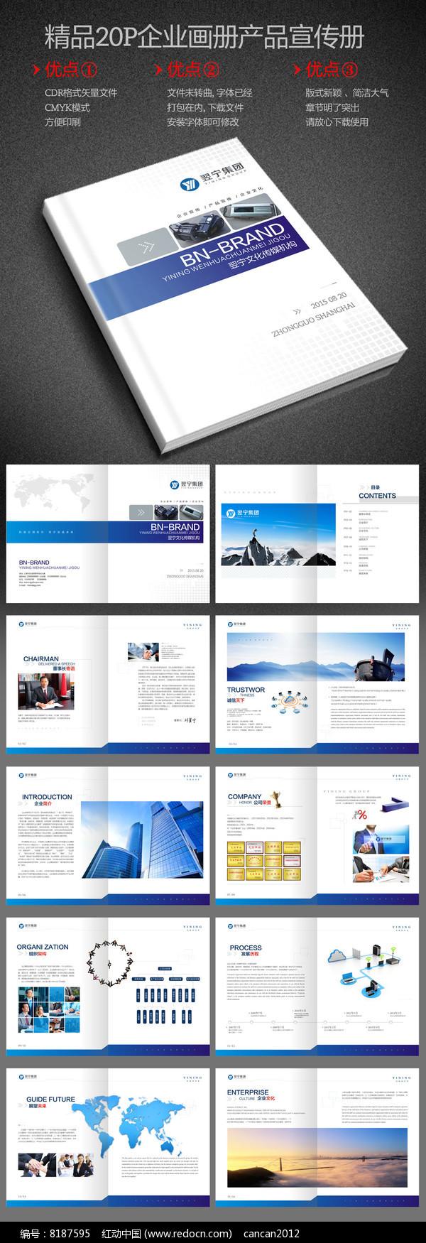 通用企业宣传画册设计PSD模板图片