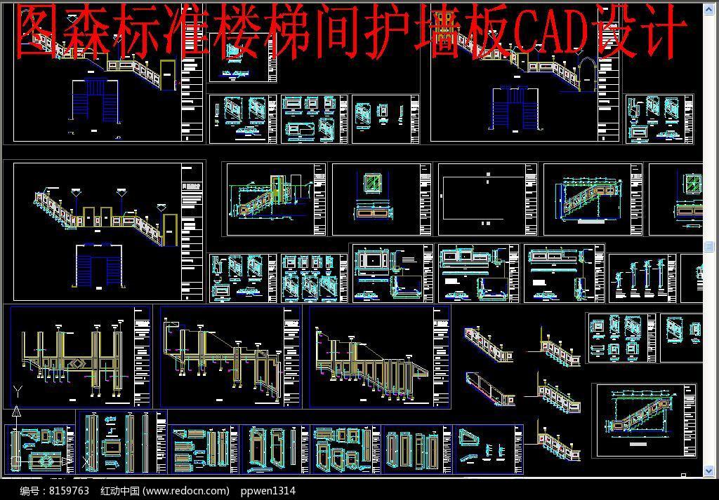 图森整木图库楼梯护墙板CAD软件图片素材cad转svg别墅图片