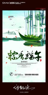 粽香端午水墨中国风端午节海报设计