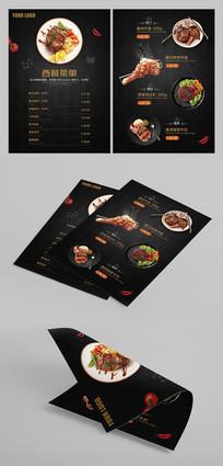西餐牛排菜单设计