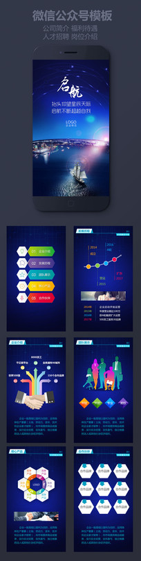 星空航海企业展示模板