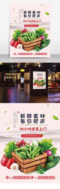 新鲜蔬菜水果食材配送宣传海报