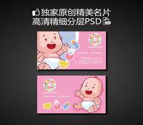 婴幼儿用品PSD名片 PSD