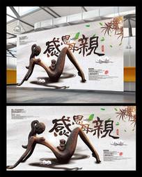 中国风母情节背景