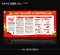中国共产党廉洁自律准则展板宣传栏