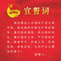 中国共青团员入团宣誓词展板模板