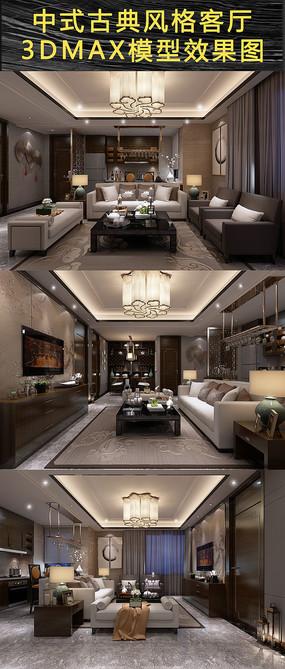 中式古典风格客厅3DMAX模型效果图