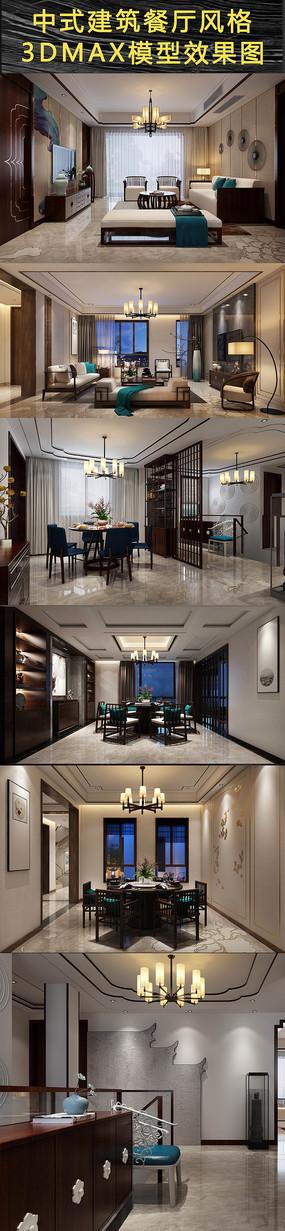 中式建筑餐厅风格室内3DMAX模型效果图