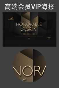 尊贵会员之夜VIP活动海报设计