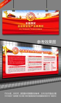 2017安全生产月主题展板宣传栏