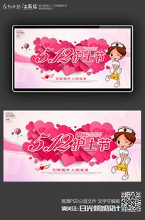 512护士节宣传展板