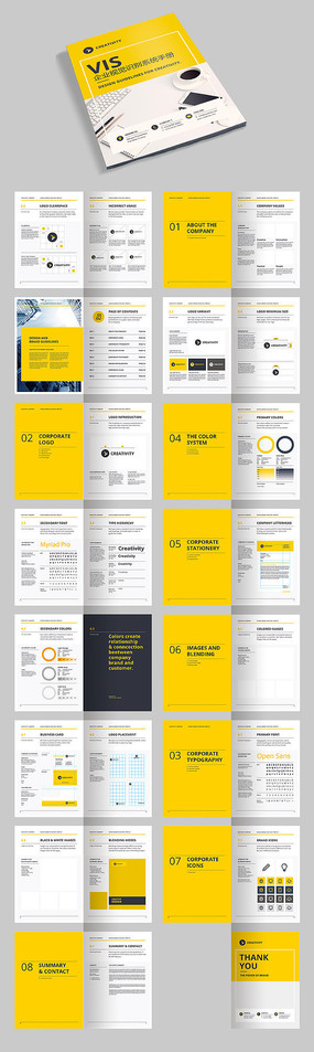 毕业设计集团企业VI视觉识别系统全套vi手册设计模板
