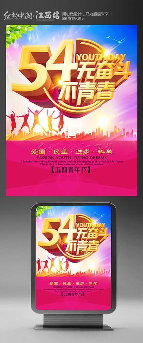 炫彩54无奋斗不青春五四青年节宣传背景设计