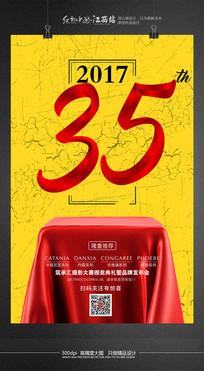 创意35周年活动海报设计
