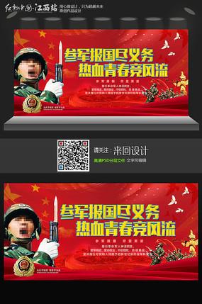创意大气征兵宣传标语展板