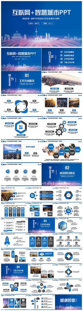 创意动感互联网+智慧城市中建集团PPT pptx