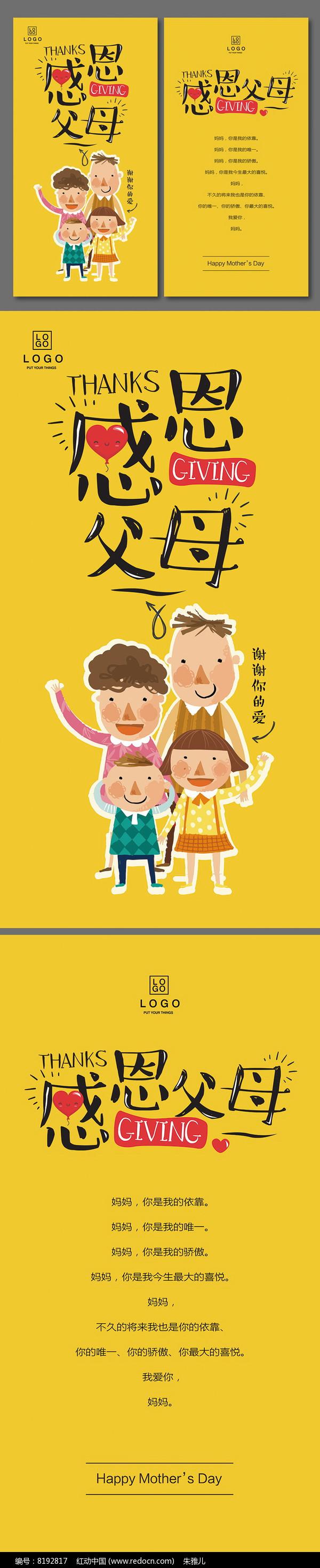 创意可爱母亲节贺卡图片