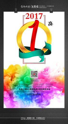 创意时尚1周年庆活动海报