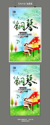 创意水彩钢琴班招生海报