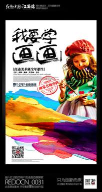 创意水彩美术班招生宣传海报设计