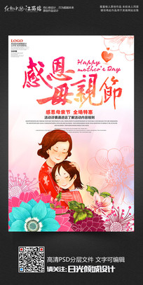 大气水彩感恩母亲节海报设计