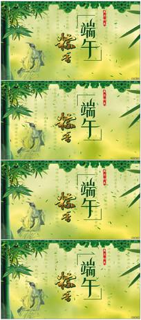 端午佳节中国风背景动态视频