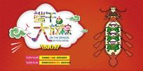 端午节传统红色中国风海报