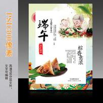 端午粽香意浓宣传海报