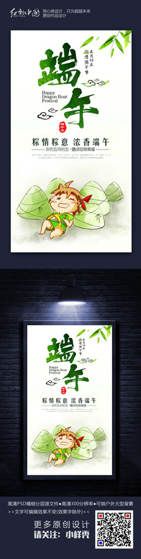 端午中国风时尚节日海报素材