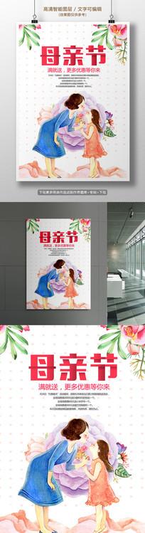 感恩母亲节活动促销海报