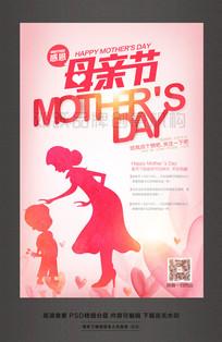 感恩母亲节送给妈妈的礼物促销活动海报