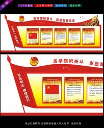 高档大气中国共青团室展板文化墙布置墙