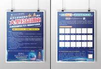 公益讲座教育宣传单设计