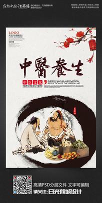古典中医养生海报设计